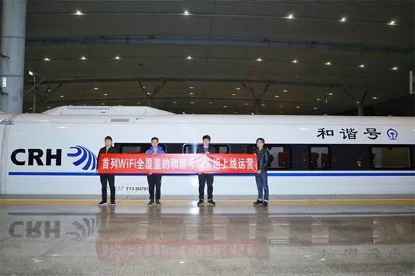 掌上高铁携手沃丰科技,优化升级高铁客户体验服务