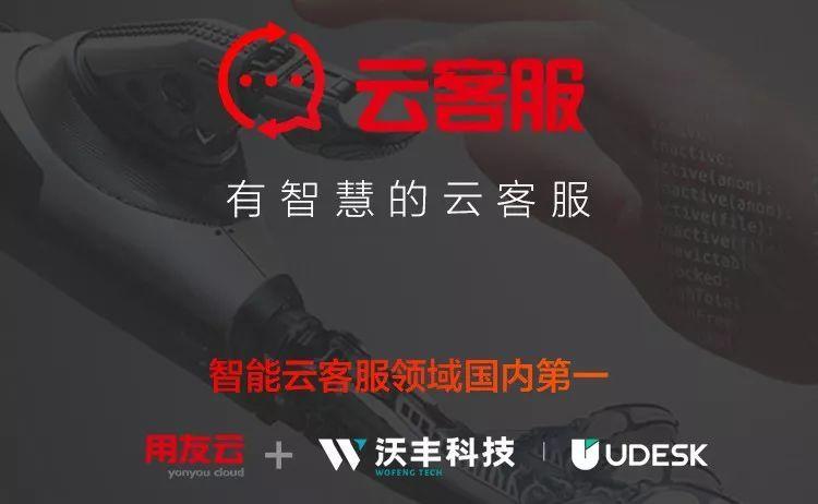 沃丰科技入驻用友云市场,为千万企业提供客户服务变革引擎