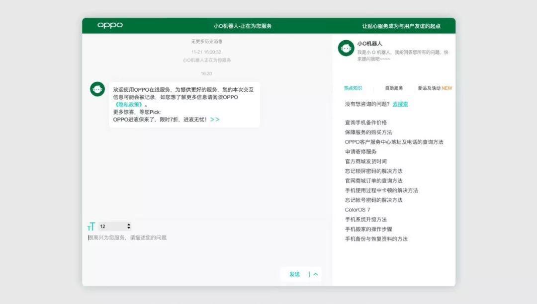 """OPPO携手沃丰科技,为全球客服中心再添""""助力剂"""""""