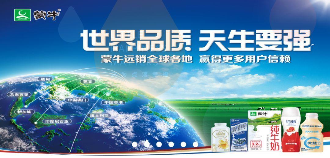 蒙牛乳业与沃丰科技合作,共同推动常温计划调度服务全新升级