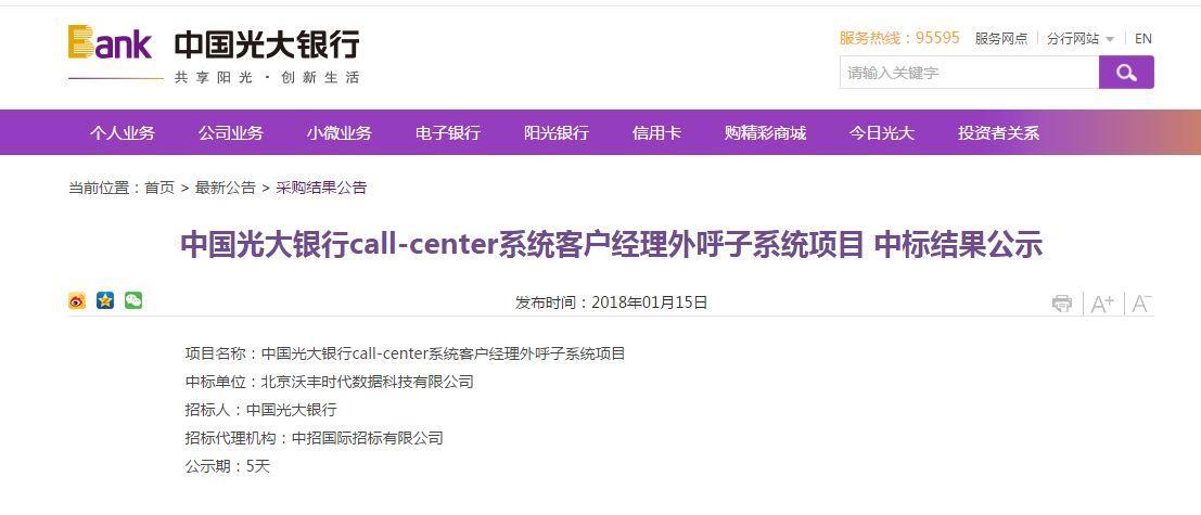 Udesk中标中国光大银行,自研大型呼叫中心持续领跑智能客服行业