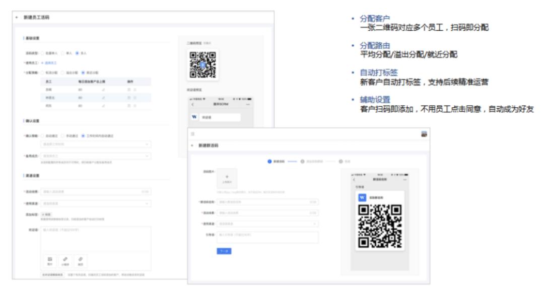 企业智能活码能实现高效引流?微丰SCRM功能及场景速览